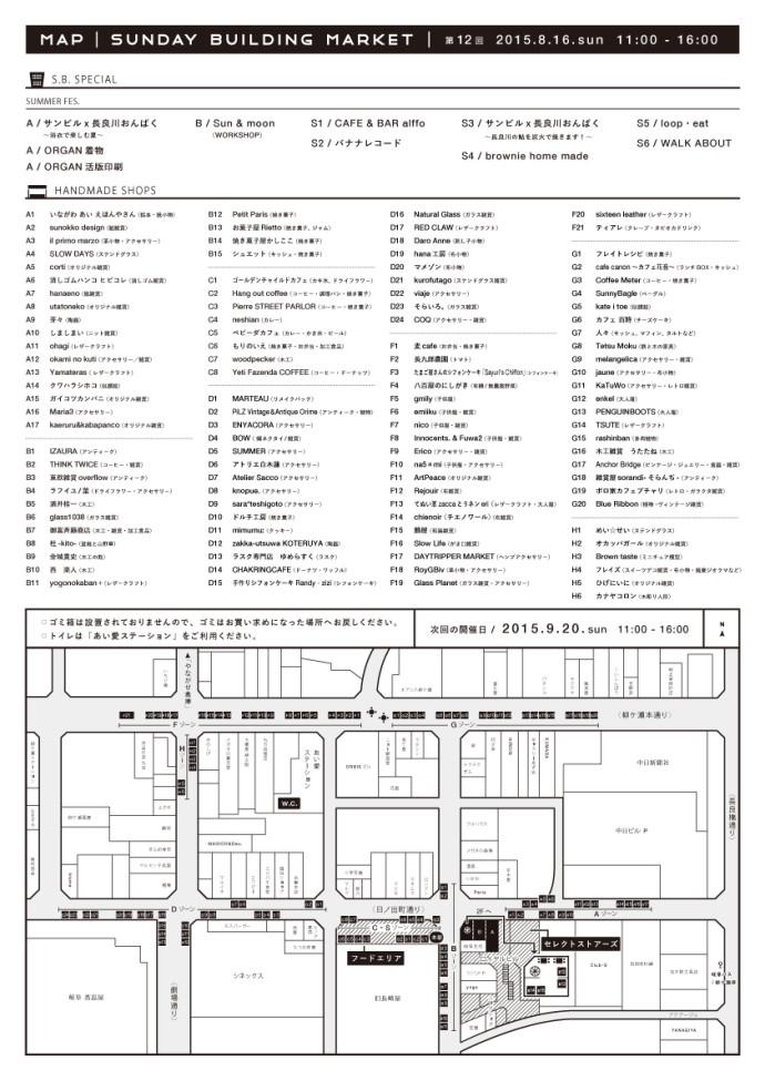 sbm12_map