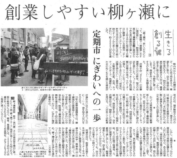 20160104読売新聞記事