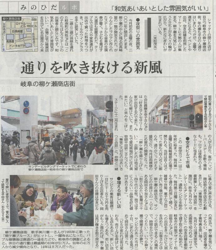 20151228中日新聞年末記事