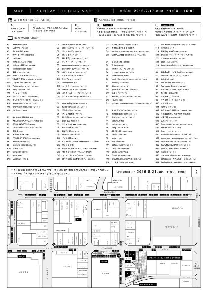 sbm23_map_nk_001